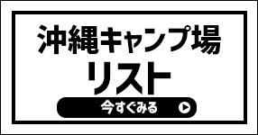 キャンプ場情報